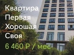 Проект «Первый квартал» в г. Видное Своя квартира за 6 460 руб. в месяц